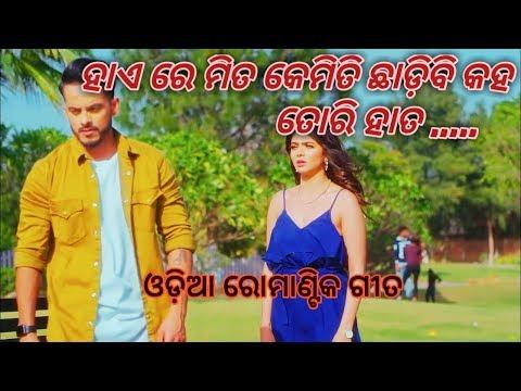 Hai re mita kemiti chhadibi kaha II ହାଏ ରେ ମିତ କେମିତି ଛାଡ଼ିବି କହ II A romantic song by Pk Music II