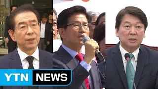 지방선거 수도권 대진표 사실상 확정 / YTN