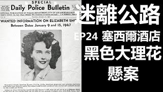 【迷離公路】ep24 塞西爾酒店 連環殺手 及 黑色大理花 懸案 (廣東話)