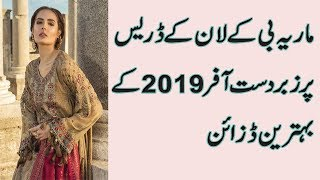 e10f56e7f3 ... Collection 2019 - Unbox Green D-1909B - Sara Clothes Try on Haul 👗  stylish maria b lawn dress 2019  beautiful designer suits latest unstitch  dress with