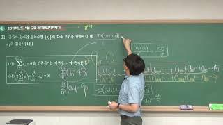 2019학년도 고2 9월모의고사 수학(가형) [21번]
