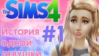 """❀ Она БЕРЕМЕННА?! ❀ Летсплей """"История одной девушки...."""" ❀ Серия #1 ❀The Sims 4 ❀"""