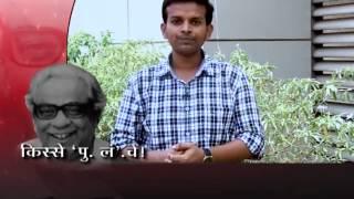 Pula Deshpande Sagar Vipul