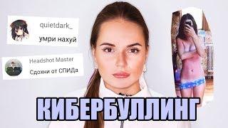 КИБЕРБУЛЛИНГ И К Чему Он Приводит...