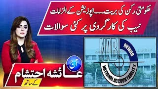 Black Law in Pakistan...Nab Actions Against PPP & PML N | Aaj Ayesha Ehtesham Ke Sath