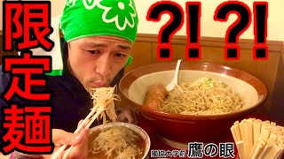 【大食い】この限定メニューって、、、⁉️⁉️【MAX鈴木】【マックス鈴木】【Max Suzuki】【デカ盛り】 thumbnail