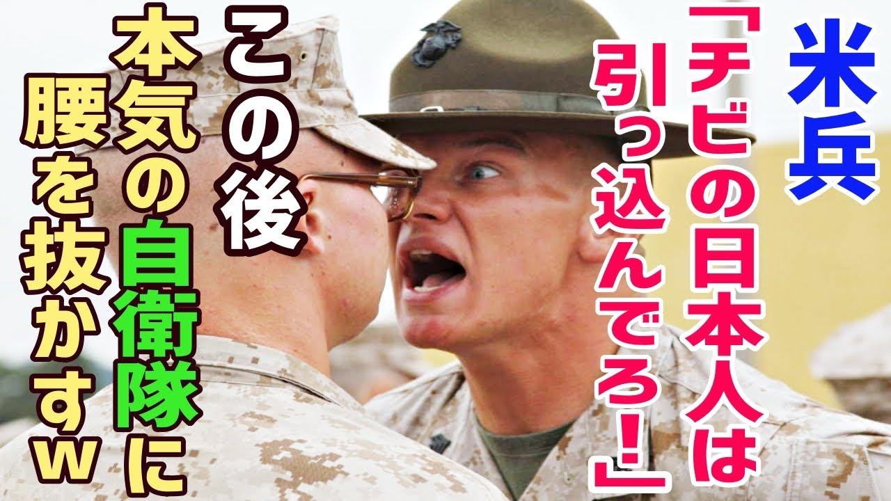【海外の反応】米兵「日本の兵士ってどれだけ弱いんだw」→3分後「もうやめてくれ!」自衛隊の強さと精密さに戦意喪失「ああ味方でよかったわ・・」【俺たちのJAPAN】