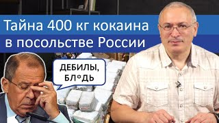 Тайна 400 кг кокаина в посольстве России | Блог Ходорковского