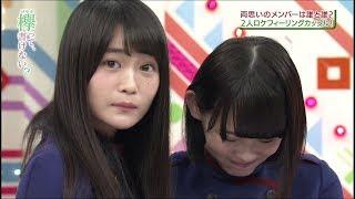 【欅坂46】石森虹花 小池美波に迫る! 2017 (再)Upload Keyakizaka46 - ...