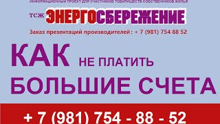 видео Н.новгород водоснабжение договор жск