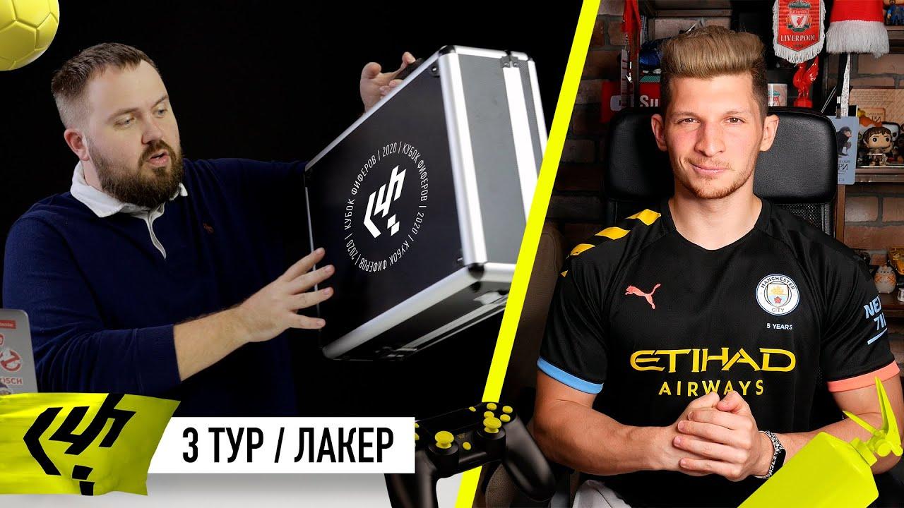 Секретные технологии — 3 тур Кубка фиферов, Wylsacom vs. Лакер