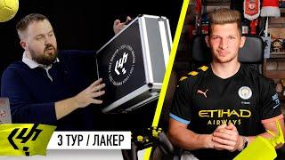Секретные технологии - 3 тур Кубка фиферов, Wylsacom vs. Лакер