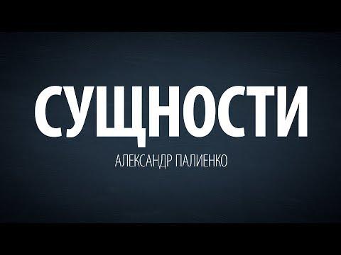 Сущности. Александр Палиенко.