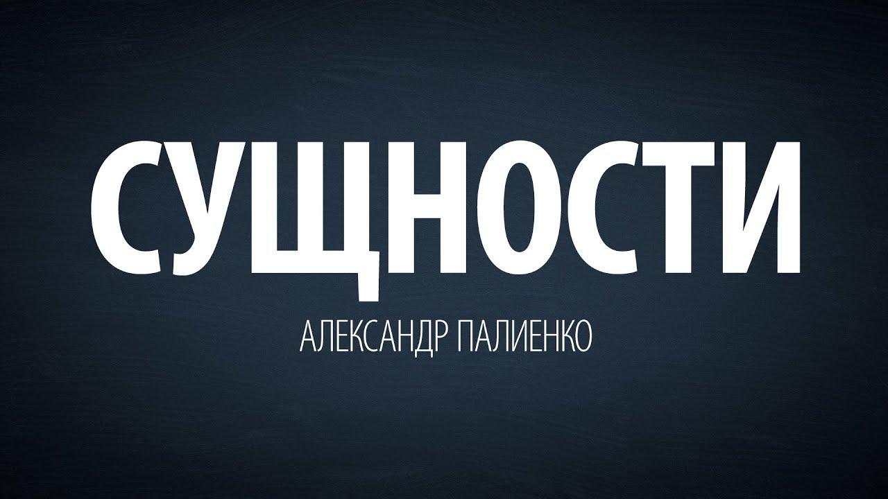 Александр Палиенко - Сущности.
