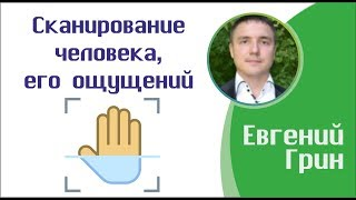 Евгений Грин - Сканирование человека, его ощущений