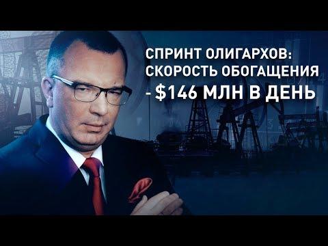 Спринт олигархов: скорость обогащения - $146 млн в день