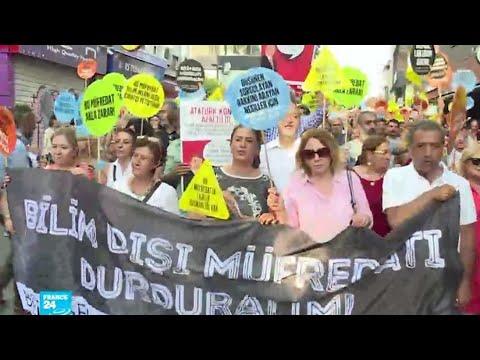 تركيا: مناهج تعليمية جديدة مثيرة للجدل  - نشر قبل 2 ساعة