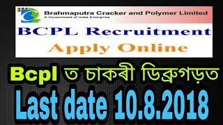 BCPL Dibrugarh Recruitment 2018 || Foreman Operator || Technician By Assam online tech