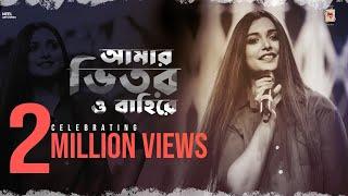 Amar Bhitor O Bahire | Somlata Acharyya Chowdhury | Somlata And The Aces