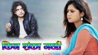 रुदै रुदै गाए प्रमोद खरेलले यस्तो दर्दनाक आधुनीक गीत By Pramod kharel new adhunik song 2075
