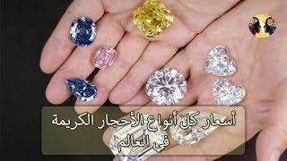 أسعار كل أنواع الأحجار الكريمة في العالم Youtube