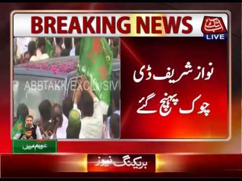 GT Road Rally: Nawaz Sharif Reaches D-Chowk