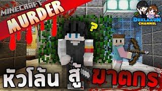 Minecraft Murder - ถือดาบทีไรหัวโล้นจับได้ทุกที!!