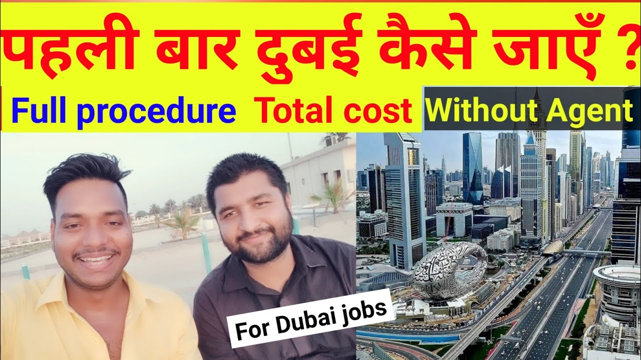 पहली बार दुबई कैसे जाएँ without Agent ? Full procedure total cost. How to go dubai for jobs in dubai
