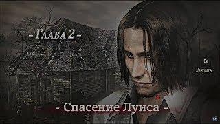 Прохождение игры Resident Evil 4 Ultimate HD Edition (Ада Вонг) |Спасение Луиса| №2