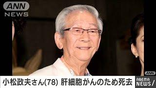 コメディアンで俳優の小松政夫さん死去 78歳(2020年12月11日) - YouTube