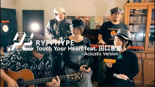RYPPHYPE / Touch Your Heart feat. 田口恵那 (Acoustic Version)
