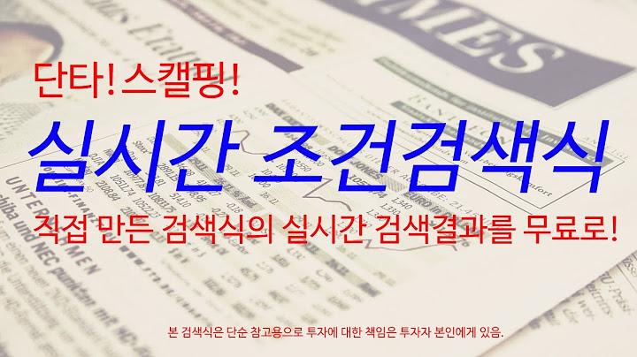 2021.05.04 주식 단타 & 스캘핑 실시간 조건 검색기신라섬유 한익스프레스 한라IMS 아시아종묘