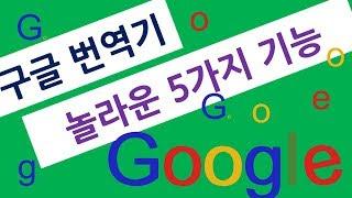 [Google Translator] 구글번역기 앱, 아…