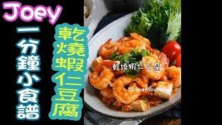 【JOEY一分鐘小食譜】乾燒蝦仁豆腐~ 健康又簡單~料理輕鬆做~
