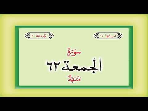Surah 62 Chapter 62 Al Jumuah HD complete Quran with Urdu Hindi translation
