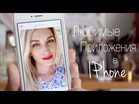 Как я РЕДАКТИРУЮ фото и  ЛЮБИМЫЕ ПРИЛОЖЕНИЯ в моем iPhone 5