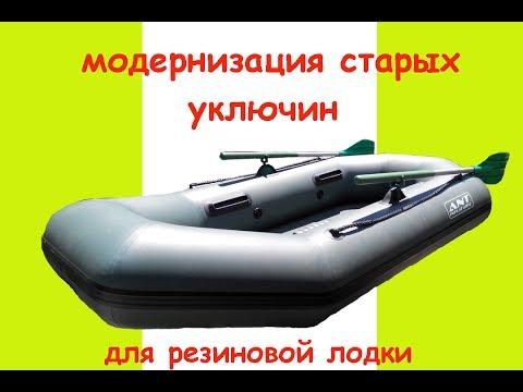 Модернизация старых  уключин для резиновой лодки