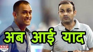 M S Dhoni के Captainship छोड़ने पर अब क्या बोले Virendra Sehwag