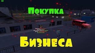 КУПИЛ МАГАЗИН ПРОДУКТОВ ДЛЯ СЕМЬИ -NAMALSK RP 03