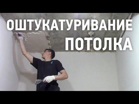 Как штукатурить потолки своими руками