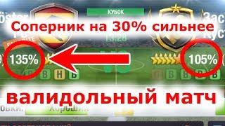 Финал кубка | Соперник на 30% сильнее | Cup Final Top Eleven 2019