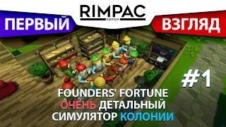 Founders Fortune _ #1 _ А вот и новый симулятор поселения подъехал!