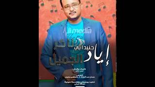 اياد جنيدابي - ناكر الجميل || New 2018 || اغاني سودانية 2018