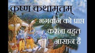 Krishna Katha - कृष्ण कथामृतम् - Episode 07- भगवान को प्राप्त करना बहुत आसान है