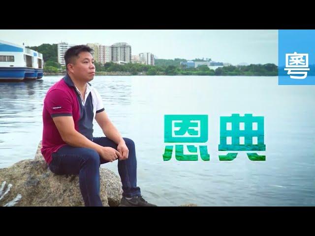 電視見證 TV1637 恩典 (HD粵語)