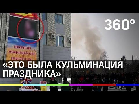 Гей-порно включили во время празднования Масленицы в Приморском крае