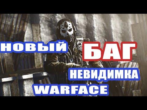 Warface новый баг невидимка круче чем баг ф12 и бан не за что