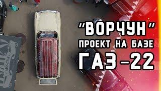 Кастом проект на базе ГАЗ-22 | Fitment Event 2019