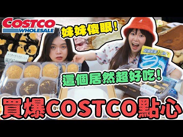趁妹妹不在把所有好市多甜點買回家!這款甜點比高級蛋糕店還好吃!Costco美食推薦!可可酒精