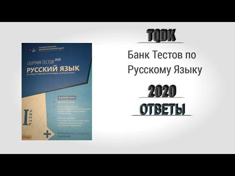 Ответы банк тестов tqdk